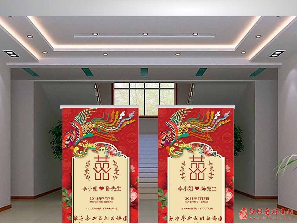 古典中式婚礼婚庆易拉宝x展架模版图片